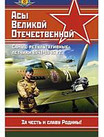 Асы Великой Отечественной. Самые результативные летчики 1941-1945 гг. Быков М.