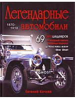 Легендарные автомобили 1870-1918. Кочнев Е. Д.