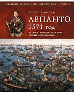 Лепанто 1571 год. Главное морское сражение эпохи Возрождения. Констам Э.