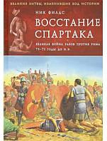 Восстание Спартака. Великая война против Рима 73-71 гг. до н. э. Филдс Н.