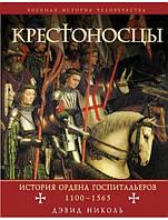 Крестоносцы. История ордена Госпитальеров 1100-1565. Николь Д.