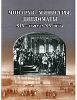 Монархи, министры, дипломаты XIX - начала XX века. Виноградов К.