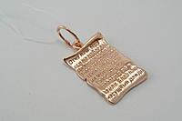 Серебряный подвес с позолотой Молитвослов на папирусе