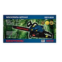Беларусмаш Бензопила Беларусмаш ББП-5650