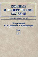 Под редакцией Ю. К. Скрипкина, В. Н. Мордовцева Кожные и венерические болезни. Руководство для врачей. Том 1
