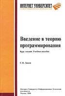 С. В. Зыков Введение в теорию программирования. Курс лекций
