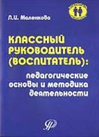Маленкова Л. Классный руководитель (воспитатель): педагогические основы и методика деятельности
