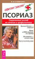 М. М. Бубличенко Псориаз. Современный взгляд на лечение и профилактику