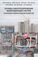 Основы энергосбережения водопадающих систем в жилищно-коммунальном хозяйстве