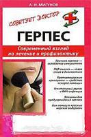 А. И. Мигунов Герпес. Современный взгляд на лечение и профилактику