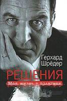 Герхард Шредер Решения. Моя жизнь в политике