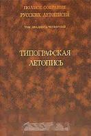 Полное собрание русских летописей. Том 24. Типографская летопись