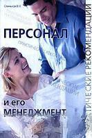 В. Н. Слиньков Персонал и его менеджмент. Практические рекомендации