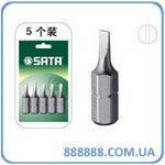 "Биты 1/4"" шлицевые 5,5 мм длина 25 мм 5 шт/уп 59216 Sata"