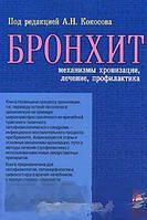 Под редакцией А. Н. Кокосова Бронхит (механизмы хронизации, лечение, профилактика)