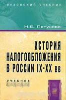 Н. Е. Петухова История налогообложения в России IX-XX вв