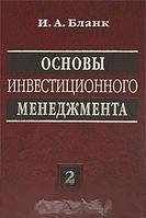 И. А. Бланк Основы инвестиционного менеджмента. В 2 томах. Том 2