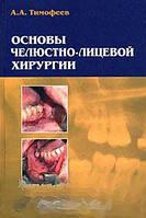 Тимофеев А.А. Основы челюстно-лицевой хирургии