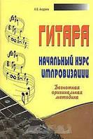 Андреев А. Гитара. Начальный курс импровизации