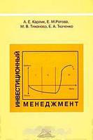 А. Е. Карлик, Е. М. Рогова, М. В. Тихонова, Е. А. Ткаченко Инвестиционный менеджмент