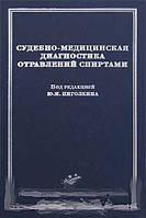Пиголкин Ю.И., Богомолова И.Н., Богомолов Д.В. Судебно-медицинская диагностика отравлений спиртами