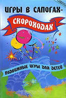 Ю. В. Долбилова Игры в сапогах-скороходах. Подвижные игры