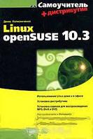 Денис Колисниченко Самоучитель Linux openSUSE 10.3 (+ DVD-ROM)