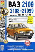 Автомобили ВАЗ-2108, -2109, -21099 с двигателями 1,5i; 1,1; 1,3; 1,5. Эксплуатация, обслуживание, ремонт