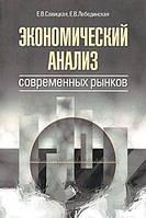 Е. В. Савицкая, Е. В. Лебединская Экономический анализ современных рынков