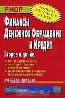 М. М. Купцов Финансы, денежное обращение и кредит