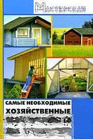 И. Н. Кузнецов Самые необходимые хозяйственные постройки на участке