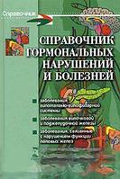 И. Б. Юрков Справочник гормональных нарушений и болезней