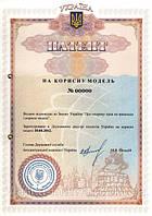 Регистрация полезной модели