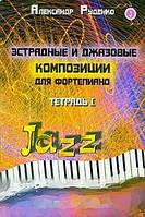 Александр Руденко Эстрадные и джазовые композиции для фортепиано. Тетрадь 1