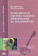 В. Г. Грибунин, В. В. Чудовский Комплексная система защиты информации на предприятии