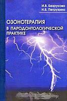 И. В. Безрукова, Н. Б. Петрухина Озонотерапия в пародонтологической практике