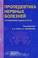 Под редакцией Н. Н. Яхно, В. А. Парфенова Пропедевтика нервных болезней. Ситуационные задачи и тесты