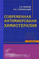 С. Н. Козлов, Л. С. Страчунский Современная антимикробная химиотерапия