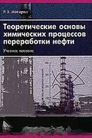 Р. З. Магарил Теоретические основы химических процессов переработки нефти