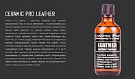 УФ защита, полностью прозрачный Ceramic Pro Leather
