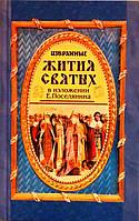 Избранные жития святых в изложении Е.Поселянина.