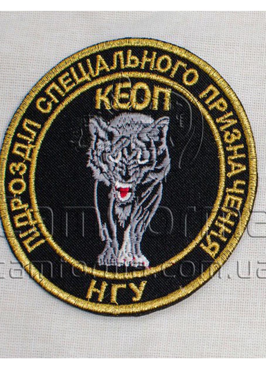 "Шеврон ""КЕОП"" круглый черный  на липучке"