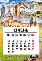 """Календар відривний на магніті """"Місто Ужгород"""" 11х7,5 см"""