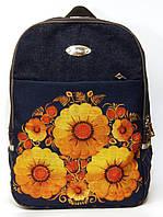 Джинсовый рюкзак желтые цветы на синем , фото 1