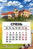 """Календар відривний на магніті """"Замок Паланок, м. Мукачево"""" 11х7,5 см"""