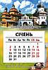 """Календар відривний на магніті """"Крехівський монастир"""" 11х7,5 см"""