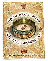 """""""Время мудрее всего, ибо оно раскрывает всё """" (Васильева И.) - Психологические открытки"""