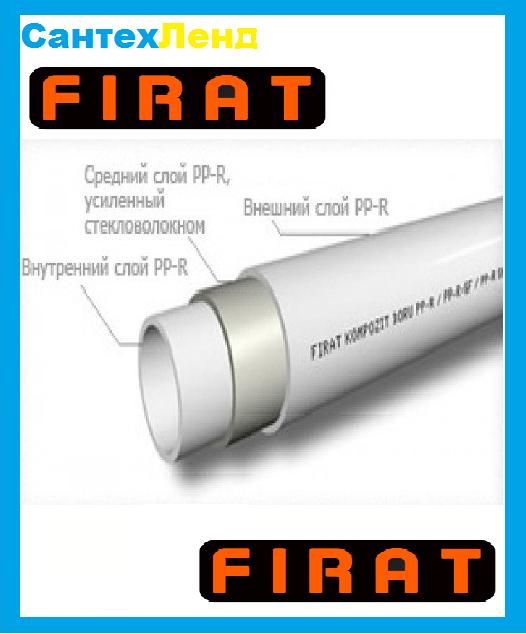 Труба поліпропіленова скловолокно FIRAT PN20 d 20