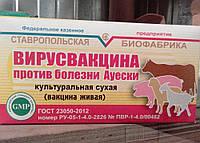 Вакцина против болезни Ауески (10 фл.)