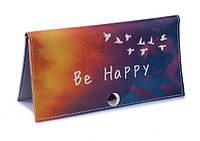 Кошелек -Будь счастлив-